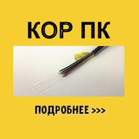 КОР ПК