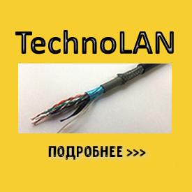 ТechnoLAN