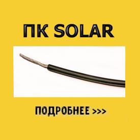 Кабель для солнечных батарей